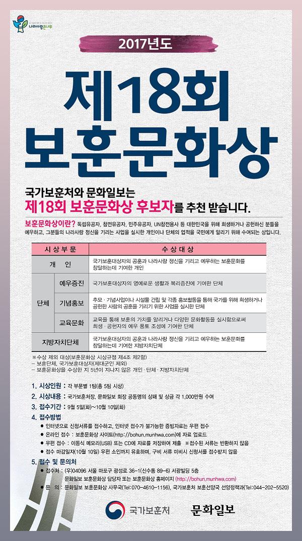 2017_18보훈문화상_11.jpg