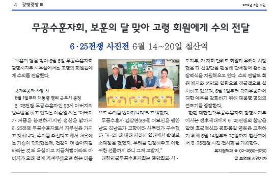 광명소식지18.06.14일자.png