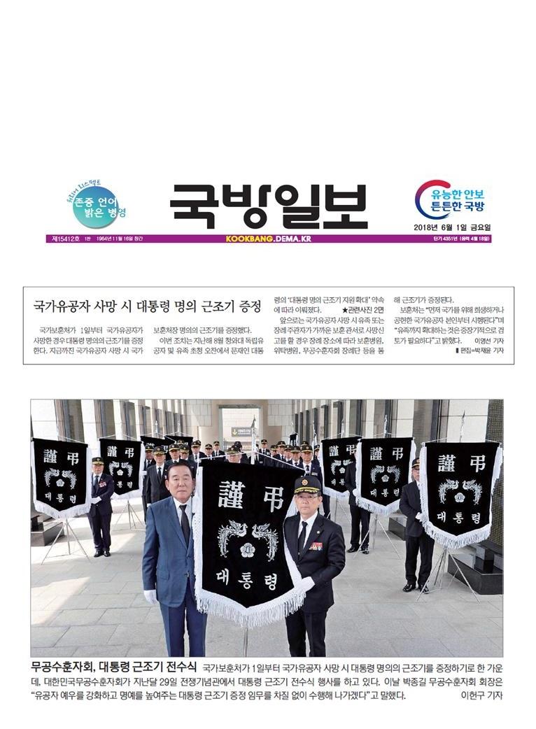 대통령근조기전수식(국방일보).jpg