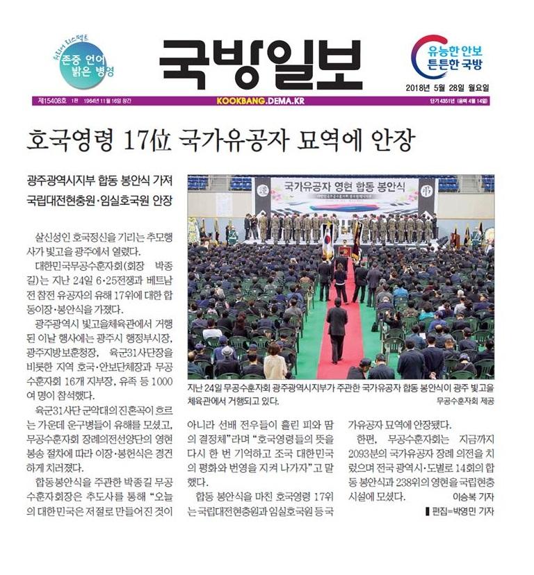 국방일보0528001.jpg
