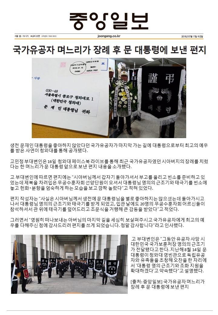 중앙일보 - 감동편지.jpg